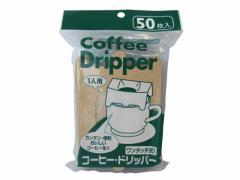 アートナップ/ワンタッチコーヒードリッパー1人用 50枚入/CF-1350