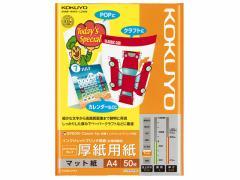 コクヨ/インクジェット用紙 厚紙用紙 A4 50枚/KJ-M15A4-50