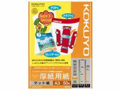 コクヨ/インクジェット用紙 厚紙用紙 A3 50枚/KJ-M15A3-50