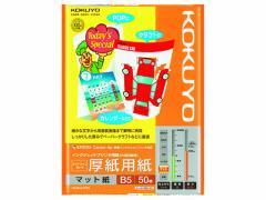 コクヨ/インクジェットプリンタ用紙 厚紙用紙B5 50枚/KJ-M15B5-50