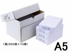 高白色コピー用紙A5 500枚×10冊
