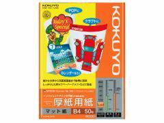 コクヨ/IJP用紙スーパーファイングレード 厚紙用紙B4/KJ-M15B4-50