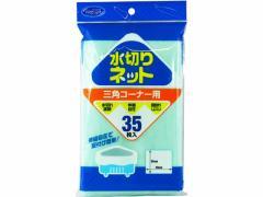 大和物産/CC水切りゴミネット 三角コーナー用35枚入/081002