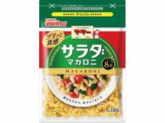 日清フーズ/マ・マー サラダマカロニ 150g