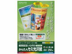 コクヨ/カラーレーザー&カラーコピー用紙 かんたんセミ光沢紙 250枚