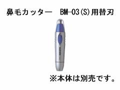 日立/鼻毛カッター用替刃/C-14