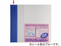 ビュートン/スライディングレールホルダースリム A4タテ 10枚収容 ブルー10冊