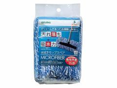アズマ工業/水拭きスペアマイクロファイバー/SP337BL