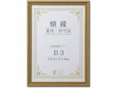 大仙/賞状額 金消し(木製) B3/J041-E4400