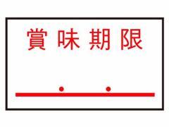 サトー/はりッ子ラベル 賞味期限(強粘) 10巻/011999772