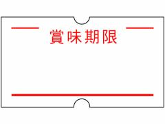 共和/ハンドラベラー専用ラベル 賞味期限 10巻/LG-115