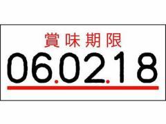 サトー/ハンドラベラーUNO ラベル 賞味期限(強粘)10巻/023999771