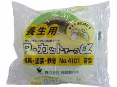 寺岡/養生用P-カットテープα 若葉 50mm×25m 1巻/NO.4101