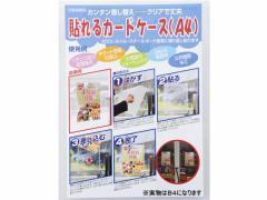 西敬/貼れるカードケース B4判/ハレカB4