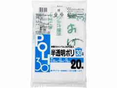 システムポリマー/炭酸カルシウム入りゴミ袋 半透明 30L 20枚/H-30