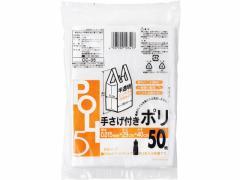 システムポリマー/手提げ付きポリ袋 半透明 5L 50枚/CC-05
