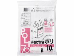 システムポリマー/手提げ付きポリ袋 半透明 70L 10枚/CC-70