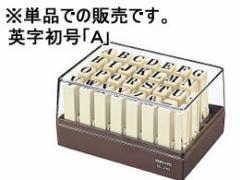 コクヨ/エンドレススタンプ補充用英字初号「A」/IS-210-A