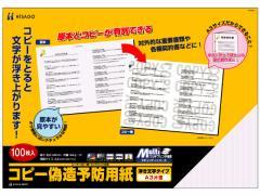 ヒサゴ/コピー偽造予防用紙A3 100枚/BP2111