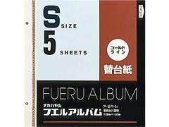 ナカバヤシ/替台紙 2穴 S ゴールドライン 5枚/ア-SR-5A