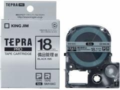 キングジム/PRO用テープ 備品管理ラベル 18mm 銀 黒文字
