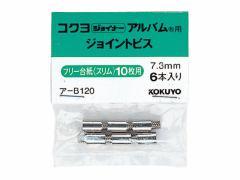 コクヨ/ジョイナー アルバム用ジョイントビス 7.3mm 6本/ア-B120