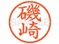 シヤチハタ/XL-6(磯崎)