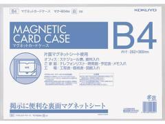 コクヨ/マグネットカードケースB4 白/マク-604W
