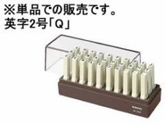 コクヨ/エンドレススタンプ補充用 英字2号「Q」/IS-202-Q