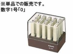 コクヨ/エンドレススタンプ補充用 数字1号「0」/IS-101-0