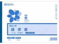 日本法令/請求書(建設工事) 25組入/建設47-N