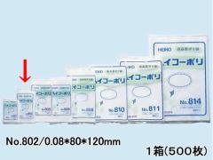 ヘイコー/ポリ袋 No.802 0.08×80×120mm500枚