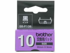 ブラザー/交換用パッド(スタンプ作成機用) サイズ10黒/QS-P10B