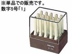 コクヨ/エンドレススタンプ補充用 数字5号 「1」/IS-105-1