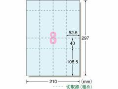 エーワン/手作りチケット 半券付 A4 8面 ブルー 20シート/51476