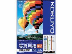 コクヨ/IJP用写真用紙 印画紙原紙 高光沢B5 20枚