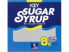 キーコーヒー/キーシュガーシロップ 8g 20個