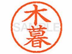 シヤチハタ/XL-6(木暮)