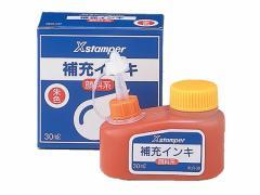 シヤチハタ/Xスタンパー用顔料系補充インキ 朱色 30ml/XLR-30