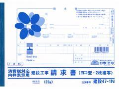 日本法令/消費税対応請求書 B5 25組/建設47-1N