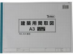 SAKAEテクニカルペーパー/建築用間取図A3 25枚/A3-建図