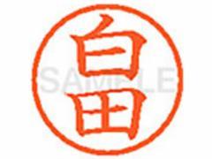 シヤチハタ/XL-6(白田)