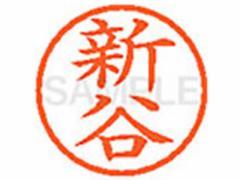 シヤチハタ/XL-6(新谷)