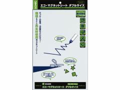 ソニック/エコ・マグネットシート ダブルサイズ 白/MS-430-W