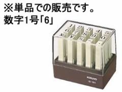 コクヨ/エンドレススタンプ補充用 数字1号「6」/IS-101-6