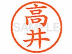 シヤチハタ/XL-6(高井)