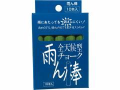 馬印/全天候型チョーク 雨ん棒 緑 10本/C806