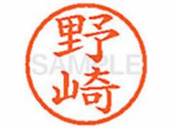 シヤチハタ/XL-6(野崎)