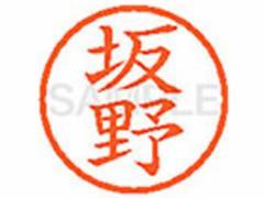 シヤチハタ/XL-6(坂野)