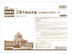 日本法令/工事下請注文書 A4 10組入/建設28-1